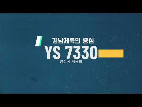 ☆ 2021년 양산시체육회 홍보영상 및 7330건강체조영상