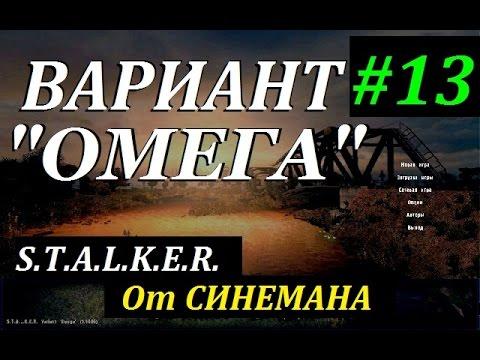 СТАЛКЕР Вариант \