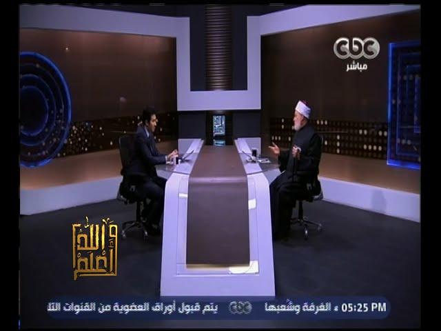 والله أعلم | فضيلة د.علي جمعة يجيب على أسئلة المشاهدين | حلقة كاملة