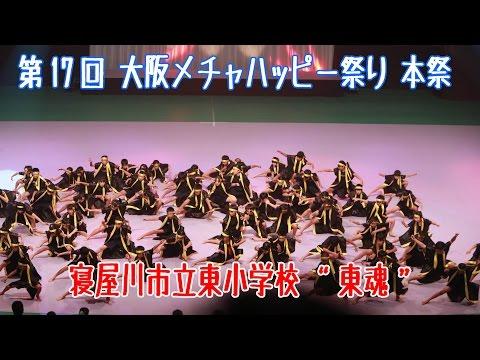"""寝屋川市立東小学校 """"東魂""""<OHP賞(学校の部)> [大阪メチャハピー祭] 161010"""