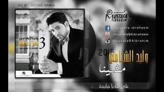 | وليد الشامي | البوم نار حلوة 2015 - اغنية مشينا |
