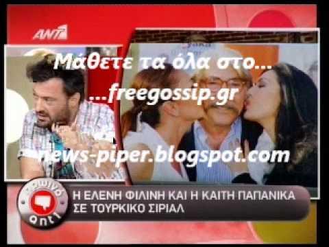 ΤΟΥΡΚΙΚΗ ΣΕΙΡΑ - news-piper freegossip.