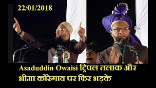 Asaduddin Owaisi Full Speech On Tahaffuz E Shariyat in Aurangabad