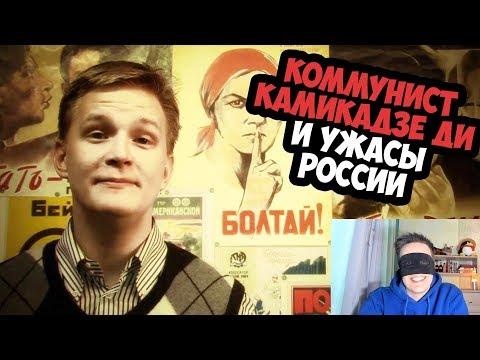 УЖАСЫ РОССИИ И ФЕЙК ОТ КОММУНИСТОВ | КАМИКАДЗЕ ДИ - DomaVideo.Ru