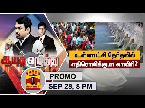 -28-09-2016-Ayutha-Ezhuthu-Will-Cauvery-Issue-be-Game-Changer-in-Civic-Polls--Thanthi-TV