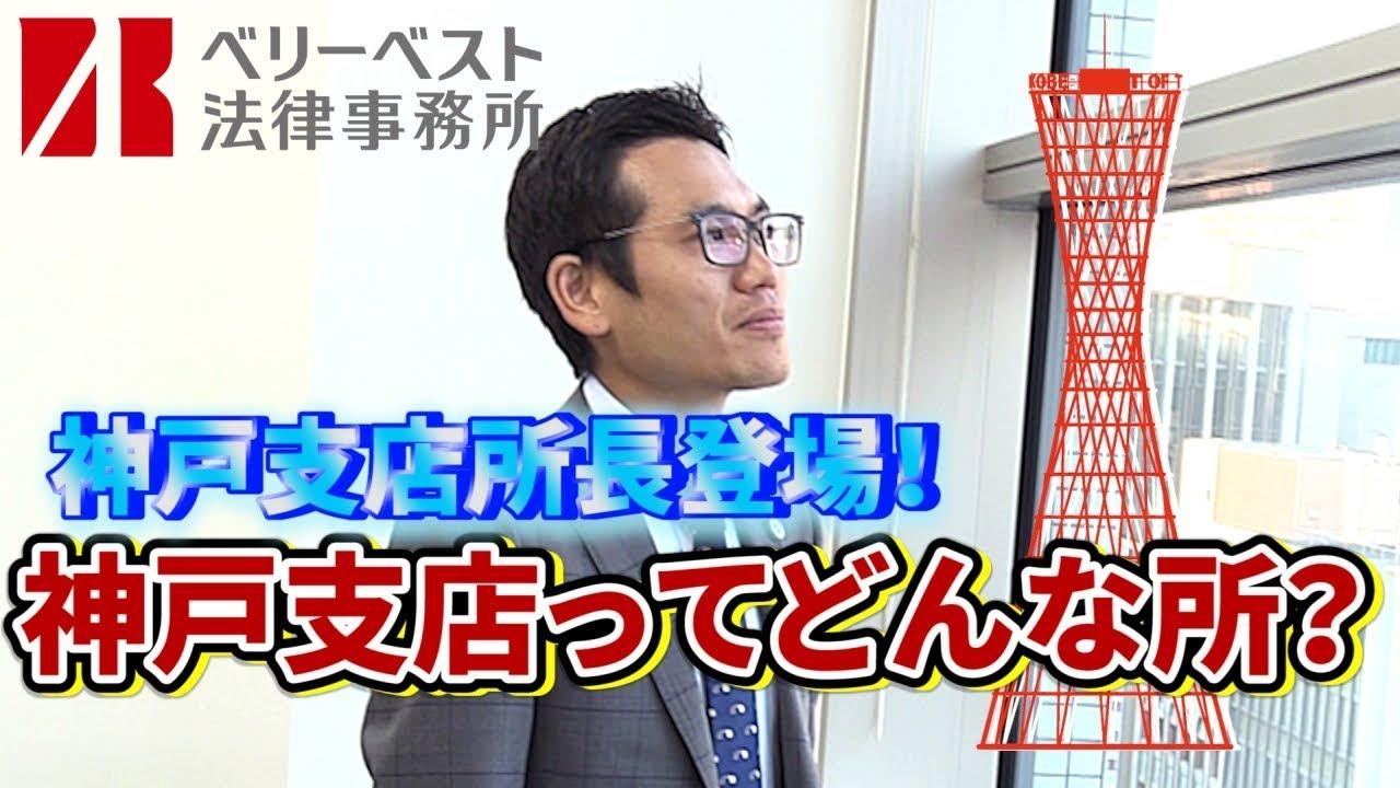 ベリーベスト法律事務所 神戸オフィス支店所長インタビュー