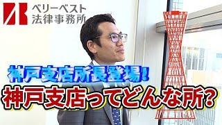 ベリーベスト法律事務所 神戸オフィス所長インタビュー