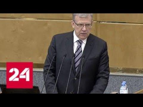Депутаты одобрили назначение Кудрина главой Счетной палаты - Россия 24 - DomaVideo.Ru