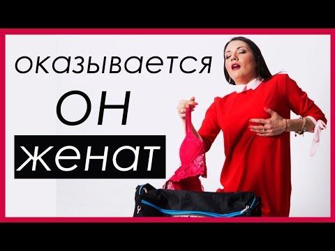 КАК ПОНЯТЬ ЧТО ОН ЖЕНАТ Татьяна Шишкина - DomaVideo.Ru