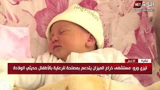 تيزي وزو : مستشفى ذراع الميزان يتدعم بمصلحة للرعاية بالأطفال حديثي الولادة
