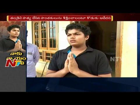 తండ్రిని హత్య చేసిన హంతకులను శిక్షించాలంటూ కొడుకు ఆవేదన    NTV (видео)