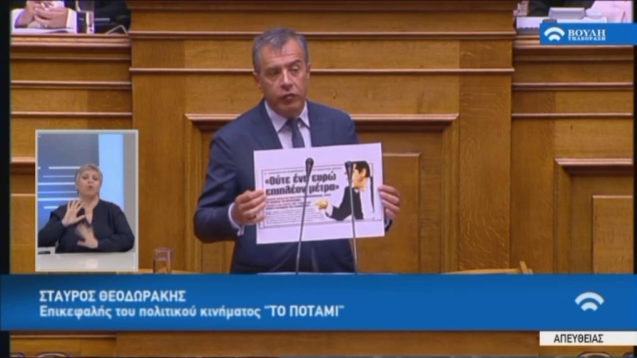 Στ. Θεοδωράκης (Πρόεδρος Κ.Ο. Ποταμιού)(Μέτρα εφαρμογής δημοσιον.στόχων και μεταρρυθμ.) (18/05/2017)