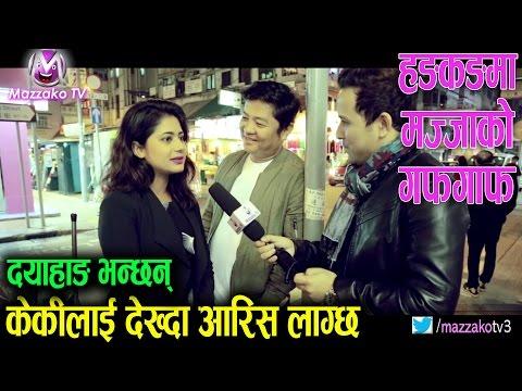 Video केकीलाई देख्दा आरिस लाग्छ : दयाहाङ्ग राई    Keki Adhikari & Dayahang Rai   Mazzako TV download in MP3, 3GP, MP4, WEBM, AVI, FLV January 2017