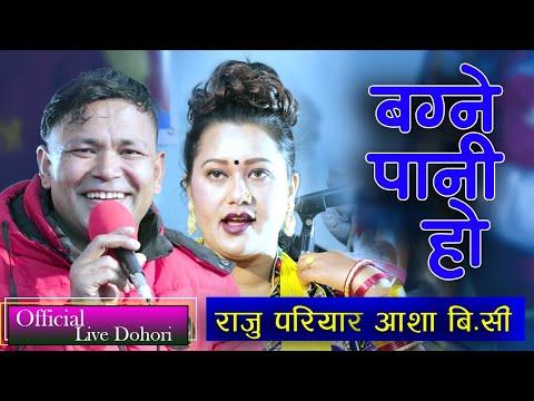 Raju Pariyar Vs Aasha BC || बग्ने पानि हो || New Live Dohori 2077 ||