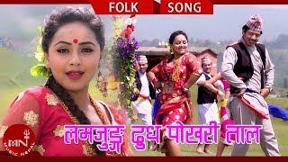 Lamjung Dudh Pokhari - Mahendra Neupane & Manju BK