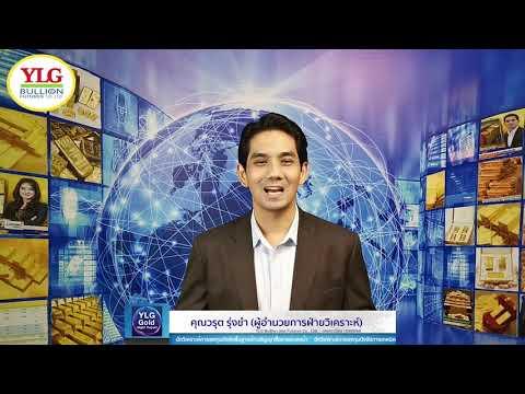YLG Gold Night Report ประจำวันที่ 17-09-2562