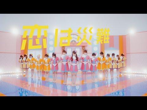 『恋は災難』 PV ( #NMB48 )