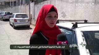نبض الشارع - آراء طلبة الثانوية العامة في إمتحان اللغة العربية (1)