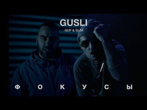 Guf & Slim – Фокусы