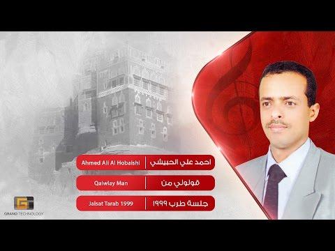 احمد علي الحبيشي - قولولي من | Ahmed Ali Al Hobaishi - Qalwlay Man