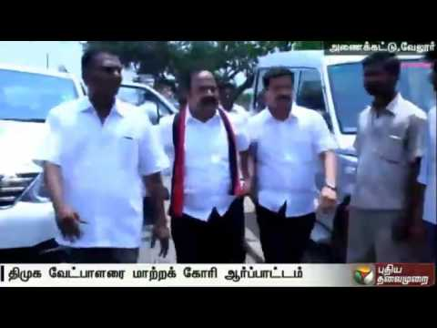 DMK-cadres-stage-a-protest-demanding-replacement-of-candidate-for-Anaicut