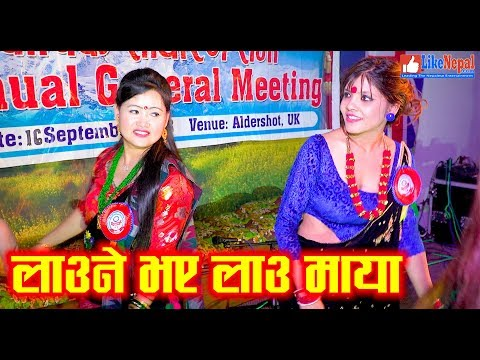 (लाउने भए लाउ माया - New Lok Dohori By Bal Chandra Baral Ft Mina Lama, Kala Lamsal, Sirju - Duration: 6 minutes, 39 seconds.)