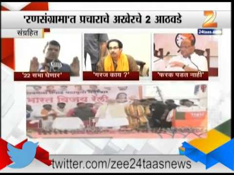 uddhav says Modi Laat Aahe tar sabha Kashala 02 October 2014 02 PM