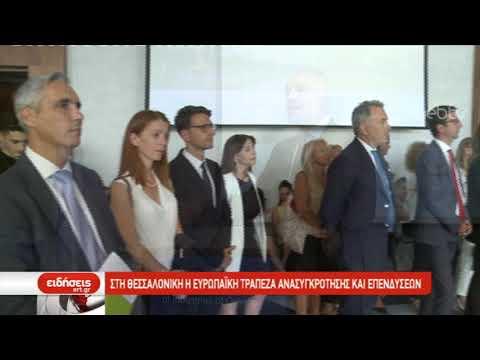 Στη Θεσσαλονίκη η Eυρωπαϊκή Τράπεζα Ανασυγκρότησης και Επενδύσεων  | 12/9/2019 | ΕΡΤ
