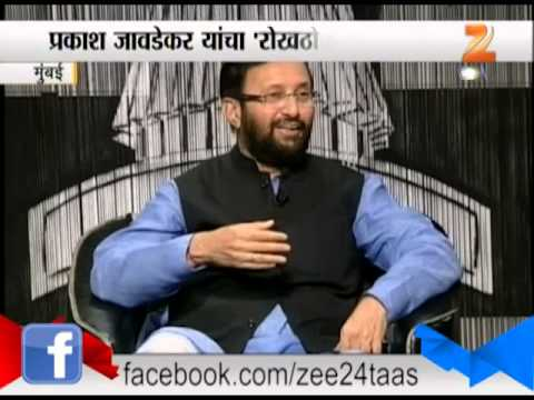 Prakash Javdekar No Unity With NCP 30 September 2014 10 AM