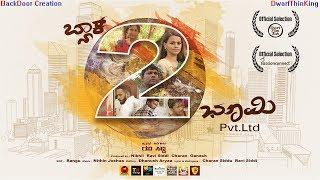 Back 2 Bhoomi | Kannada Short Film | 2018 HD with English subtitles