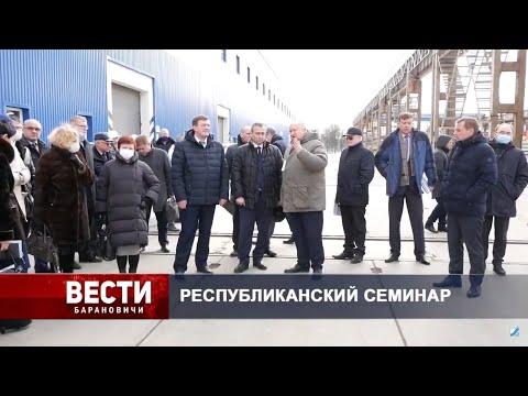 Вести Барановичи 15 марта 2021.