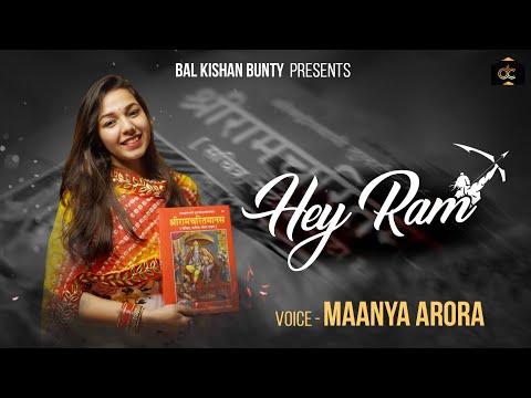 Hey Ram Hey Ram - Maanya Arora | Ram Bhajan | Diwali 2020