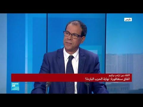 العرب اليوم - شاهد: هذا الفرق بين اتفاق سنغافورة بين ترامب وكونغ أون والسيناريوهات السابقة
