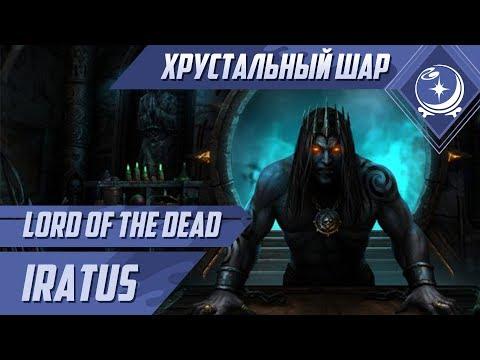 Первый взгляд - Iratus Lord of the Dead - ХШ #51