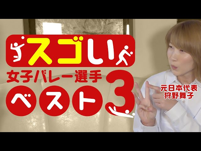 【最強バレー女子】元日本代表 狩野舞子が選ぶスゴい選手BEST3