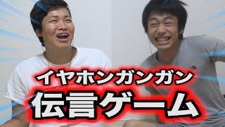 【大流行】イヤホンガンガン伝言ゲームやってみた!!