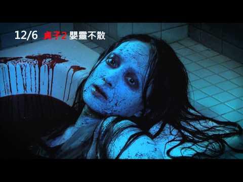 《貞子2:嬰靈不散》30秒預告 12/06上映!
