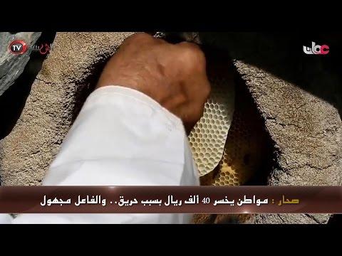 عمان اليوم - مواطن يخسر ٤٠ الف ريال بسبب حريق ..والفاعل مجهول