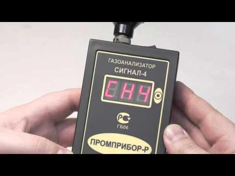 Газоанализатор Сигнал-4Э (О3-СН4) (Электрохимический сенсор) Артикул: ГПСК 02.00.00.000 ДЛ. Производитель: Промприбор-Р.
