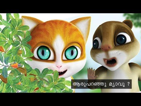 Video aru paranju meow   kathu song   malayalam cartoon animation kathu download in MP3, 3GP, MP4, WEBM, AVI, FLV January 2017