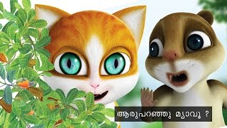 Video aru paranju meow | kathu song | malayalam cartoon animation kathu MP3, 3GP, MP4, WEBM, AVI, FLV Oktober 2018