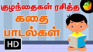 Kids Story Compiled Rhymes - Chellame Chellam - Cartoon/Animated Tamil Rhymes For Kids