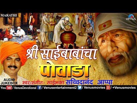 ???? ?????????? ???????  Shree Sai Baba Powada  Sachidanand Appa  Best Marathi Powada 2017