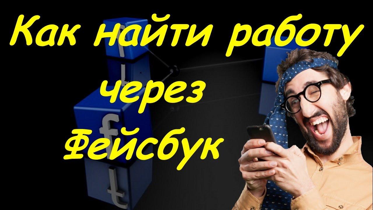 Смотреть онлайн Найти работу через Фейсбук Изюминки поиска