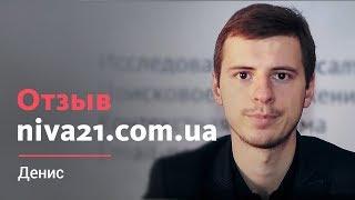 Отзыв о LivePage — Niva21.com.ua, Денис (владелец интернет-магазина)