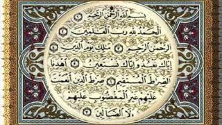 سورة الفاتحة - عادل الكلباني - Alfatiha - Adel Alkalbani
