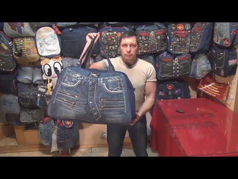 Как сделать сумку из джинсов своими руками видео