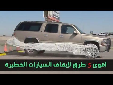 العرب اليوم - شاهد: أقوى 5 طرق لإيقاف السيارات الهاربة في مطاردات الشرطة