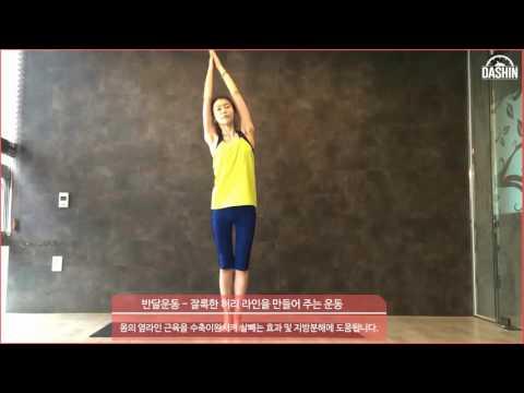 잘록한 허리 라인을 만들어 주는 운동 - 반달운동