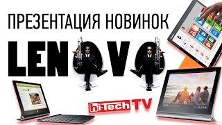 Новинки Lenovo в Украине (смартфоны Vibe X2 и Vibe Z2,планшеты Yoga Tablet 2,Yoga Tablet 2 Pro)